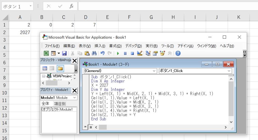 高校生で、現在情報の授業でMicrosoft Excelに搭載されているVisual Basicを使っています。 そこで、疑問点があるので質問です。 【プログラム】 Sub ボタン1_Click() Dim X As Integer X = 2027 Dim Y As Integer Y = Left(X, 1) + Mid(X, 2, 1) + Mid(X, 3, 1) + Right(X, 1) Cells(1, 1).Value = Left(X, 1) Cells(1, 2).Value = Mid(X, 2, 1) Cells(1, 3).Value = Mid(X, 3, 1) Cells(1, 4).Value = Right(X, 1) Cells(2, 1).Value = Y End Sub プログラムの一部を簡略したものを上に記入しました。簡単に言えば、「2027」を位ごとに足す「2+0+2+7」を行いたいということです。表計算の検定を受けたこともあり、「Left」を使って各位の数字を取り出そうとしたのですが、Excelとは微妙に違いVisual Basicでは「Left(X, 2)」を使うと「左側から2番目の数字をかえす」ではなく「左から2桁分の数字をかえす」ことが判明し、「Mid」を使用して各位を取り出すようにしてみました。 各プログラムごとに結果をセルに表示させるようにし、(1, 1),(1, 2),(1, 3),(1, 4)には希望通り「2」「0」「2」「7」がそれぞれ表示されたのですが、肝心の足した式Yを(2,1)に表示させると「11」ではなく「2027」になってしまいました。 原因と対処法を教えてください。 なお、画像を添付しておきます。