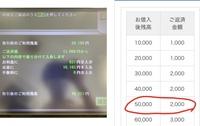 プロミスの返済額について質問です。 私は現在プロミスから6万円をお借りしております。 プロミスのサイトによるとお借入後残高が5万円以下になれば毎月の返済額は2000円と書いており、昨日利息分を含め5万円以下になるように計算し返済させていただきました。 ですが今朝アプリで確認したところ来月の返済額が3000円のままになっており、納得できていません。どうすればいいのでしょうか?