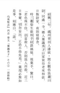 画像の『夷堅志』 巻五「葉議秀才」の書き下しと、現代語訳を教えてください。お願いします。