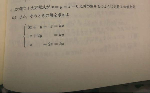 大学数学、線形代数についてです。この問題の途中式を教えてください。答えは k = 1, 2, 4 k=1のとき x = t, y = -t, z=-t k=2のとき x = 0, y = t...