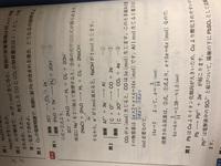 問2で二酸化炭素がx mol 生じると、一酸化炭素が5x mol生じるという意味がわかりません。教えてください!