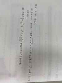 積分の範囲です。 これらの問題の解き方教えてください。 考えても全然分かりませんでした…