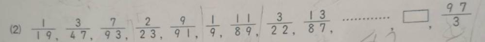 小学生の中学受験の問題です。 画像中の□に当てはまる数をその考え方を教えてください。 どうぞよろしくお願い致します。