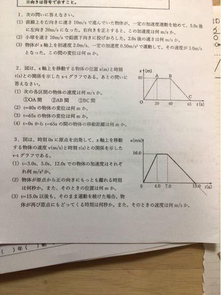 大問3の答えと解説お願いします。