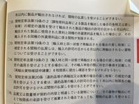 通関士試験についての質問です。 ヒューマンアカデミーから出版されている「通関士完全攻略ガイド 2021」の465ページ、チェック問題12の○×問題に関して、 設問の内容は内貨原料品による製品の輸出免税に関してであり、答えは×だと思ったのですが、回答は○(設問は正しい)になっていました。 わかる方、解説をお願い致します。