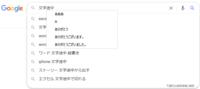文字入力後、追加で入力できない ここ1ヶ月、ChromeでGoogle検索、PowerPointテキストボックス使用時等、 頻度は低いが追加で文字入力時に、候補はでてくるが文字入力できません。  アルファベットは問題ない様なので日本語でのみの現象だと思います。  原因がわかる方はご連絡をいただけますと幸いです。  パソコン:Windows10