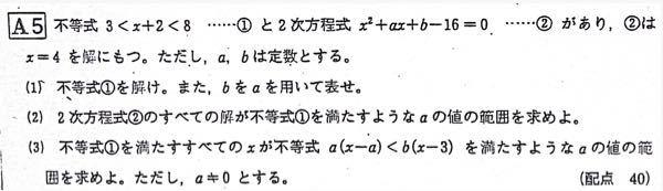 不等式の問題です。 (2)(3)を教えください…!