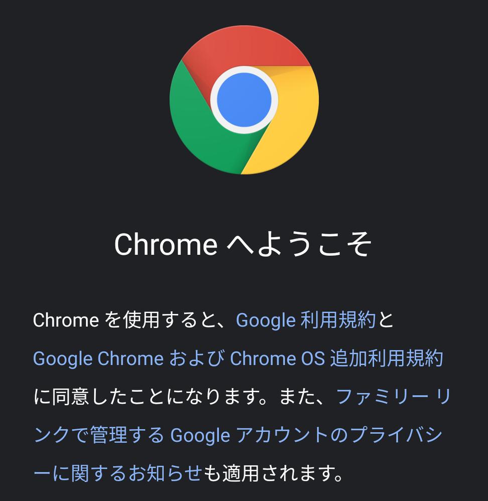 至急! 突然Googleがウェブ版しか使えなくなりました。 Googleのアプリを開いてもChromeが勝手に起動してウェブ版が出て来るし、Chromeを無効にしてYahoo!で代用しようとすると下の写真の画面が出て来て強制的にChro meを使わされます。 これってウイルスとか故障ですか? 本当に困ります
