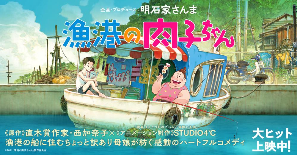 「漁港の肉子ちゃん」良い映画なのにあまり売れてません。 プロデューサーが明石家さんま、肉子ちゃ...