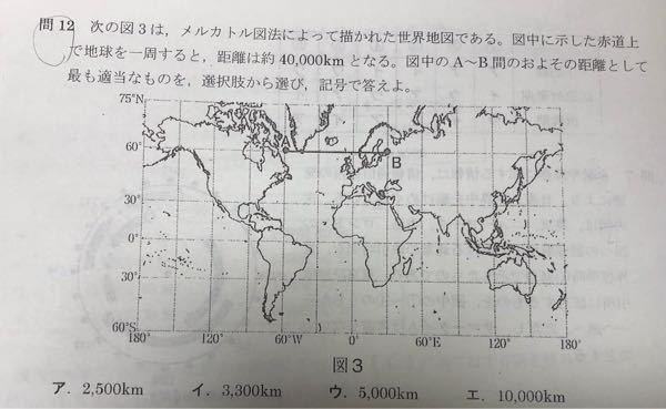 高校地理のテスト問題です。 こんな簡単な問題出来なくて恥ずかしい所ですが、今先生に質問できないのでここで質問させていただきます。 どなたか分かる方教えて下さると嬉しいです。