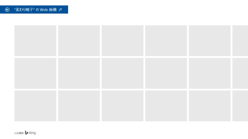 Windows8.1を使ってるんですが画像検索をすると こんな画面になるようになってしまいました 再起動では直りませんでした なにか対策方法はないでしょうか?
