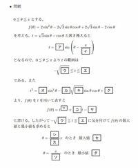 千葉工業大学の学生です。三角関数がわかりません。どんな勉強すればいいか教えてください。