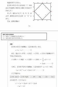 とある数学の本の三平方の定理の証明についてご質問させて下さい。 なぜ4つの辺a(bも)が同じ長さと言えるのでしょうか?