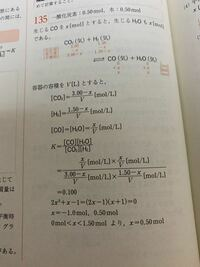 二酸化炭素と水素を混合して高音に保つと、一酸化炭素と水蒸気が生じて平衡状態になる。一定容積の容器に二酸化炭素3.00モルと水素1.5モルを入れて温度を保つと生じる一酸化炭素と水はそれぞれ何mol??っていう問題 なのですがが、解答の2x²+x−1ってのはどうやって出てきたんですか??分母をかけたら小数点になるくないですか??誰か教えてください