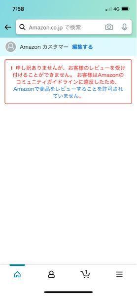 Amazon ゾンアマ なにこれ?ウチなんかしたっけ? いつになったらコメントできますか?
