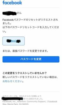 Facebookアカウントのリカバリーコード このメールは正式なものではなく詐欺ですか?