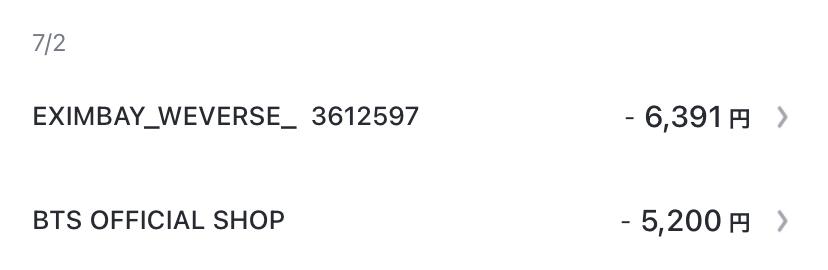BTS Shopについて 7月2日にFCからbutterのシングルを買ったのですが、普段なら購入したというメールが届くのに今回は届いてなくてFCの購入履歴をみてもありませんでした。 ですが、バン...