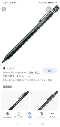 このシャーペンのペン先部分とオレンズネロのグリップ部分のボコボコを掛け合わせたような形状の黒いシャーペンの名前知ってる人いますか?