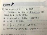 三項間漸化式についてです。この問題の(2)と(3)を教えてください! 回答は1から順に Bn=(n+1/n+3)Bn-1  Bn=12/((n+3)(n+2))B1  n/n+2 です。よろしくお願いします!(4)は大丈夫です。