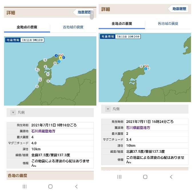 朝、震度4の地震あり、夕方にまた小さい地震が。 朝の余震ですか?