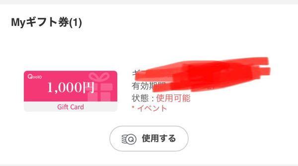 Qoo10のルーレットで1000円ギフトが当たったんですが、このギフトカードはショップクーポン(○○店専用○%、○○円引き)やメガ割20%クーポンなどと併用できないですか?また1000円ギフトカ...
