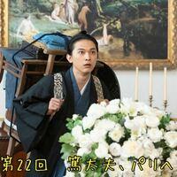 NHK大河ドラマ《青天を衝け》 第22回 『篤太夫、パリへ』の感想は?
