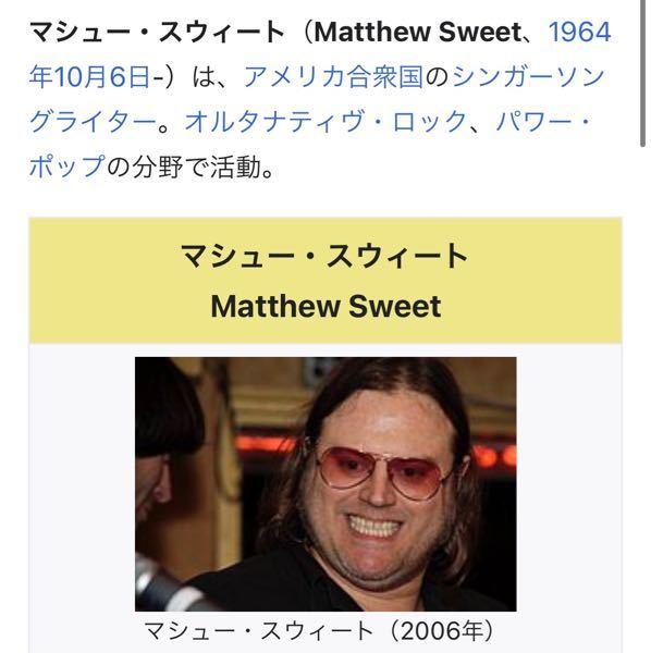 ミュージシャンや有名人のウィキペディアでの写真。なんか悪意があると言うか、ふざけてるのが多いように思います。本人がチェックやアップロードできないんでしょうか。 . そんなふざけた写真のウィキペディアを教えてください。(例)マシュー・スウィート