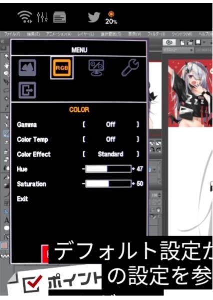 GaomonPD2000の液タブの色域設定?みたいのをしたいのですがこの画面はどうやって出しますか? パソコンはWindowsです。