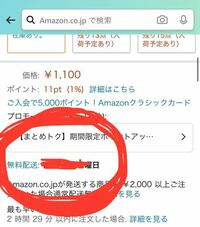 Amazonで買い物しようとしたんですけど、送料かかる品でした。この写真の赤丸に無料配送とありますが、その日に購入すれば送料はかからないということですか? ちなみにその日は自分の誕生日です。