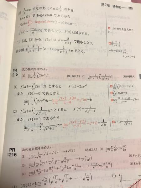 数学について、チャートに定積分と極限という題目の問題があり、PR215について質問です。 この極限の計算が何故このようになるのか分かりません、 limx→0なら始まる部分です