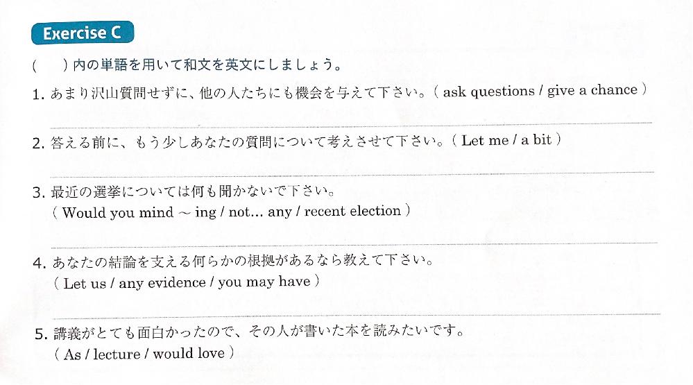 英語の問題です。 至急解答をよろしくお願い致します。 ()内の英語を用いて英文にして頂きたいです。