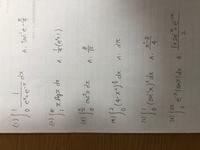 定積分を求める問題です。 答えは写真の通りなのですが、途中式が分かりません。 教えてください。