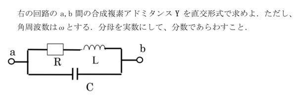 電気回路 合成アドミタンスの問題です。下の答えはどうなりますか?