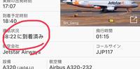 フライトレーダーの到着時刻についての質問なのですが、画像の赤丸の時間は、機体が滑走路に着陸した時刻でしょうか?それとも、機体が所定の位置に停止した時刻でしょうか?