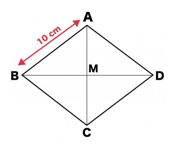 この菱形の面積の求め方を教えて欲しいです