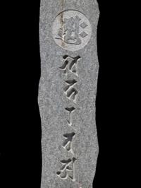 亡き祖父の墓石に書かれている梵字の解読をお願い致します。