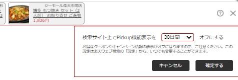 楽天ツールバーの「Pickup機能表示」についてお聞きします。 楽天ツールバーを利用しています。 「検索サイト上でPickup機能表示を30日間オフにする」を選択しているのですが、再び現れます…… この「Pickup機能表示」を30日間非表示にさせるには、どのようにしたらよいのでしょうか? お分かりの方がおりましたら、ご教示ください。 よろしくお願いします。