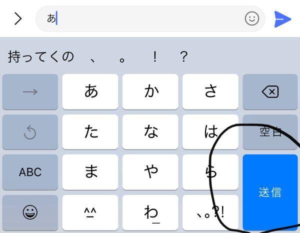 iPhoneをアップデートしたのが原因なのかはわからないんですが、キーボードの丸で囲んでる部分が送信ボタンになってしました。いつもだったら確定で、改行できたりするのですが送信ボタンになってしまったせいで改行 もできず使いずらいです。 わかる方教えてください!