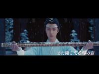 魔道祖師のドラマ「陳情令」について このシーンの藍忘機は何をしているのでしょうか? どうして棒を持って雪の中 座っているんですか?