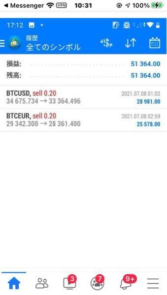 BTC通貨ペアの利益の計算方法ご存知の方いらっしゃいましたら、下記画像の利益があっているか教えていただけますか?