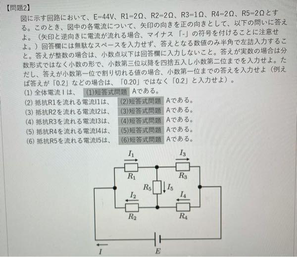 「コイン250枚」 電気回路について質問です!分からないので式と答え教えてください!最悪答えだけでも大丈夫です! お願い致します! 電気基礎 電気回路 コイン250枚