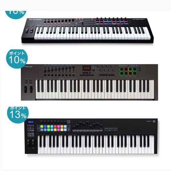 midiキーボード買おうと思ってるんですけど、下から順にNOVATIONLaunchkey 61 MK3、NEKTAR IMPACT LX61+、M-Audio oxygen pro 61で悩んでいます。 キーボードは硬めがいいです。 用途は、DTMと、ピアノ代わりに曲弾 いたりしようと思ってます。どれがいいと思いますか??