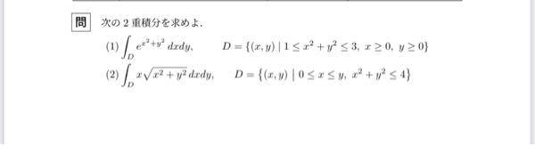 解析学の以下の問題がわかりません。 解き方と答えを教えてください。