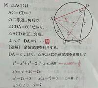 なぜ三角形ACDは正三角形と分かるのですか? 余弦定理を利用しない方の解答でなぜ正三角形だと証明できるのかが分かりません。 元の問題。 円に内接する四角形ABCDにおいて、AB=5、BC=3、CD=7、∠CDA=60°である とき、DA