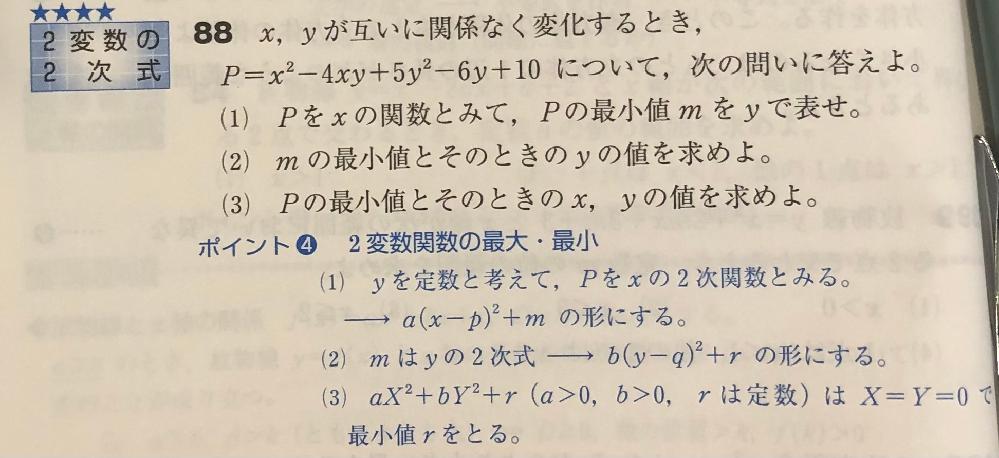 この問題を解説してくださる方いらっしゃいますか? 解答 (1)m=y²-6y+10 (2)mはy=3で最小値1をとる (3)Pはx=2yかつy=3すなわちx=6,y=3で最小値1をとる