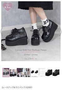 量産型ファッションについて質問です。 写真の靴は量産型のかわいいお洋服に合うと思いますか?  また、量産型ファッションの靴の素材はエナメルとスムースだったらどちらが良いのでしょうか??