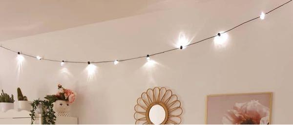 部屋に飾るこういうライトはなんて検索すればでますか?