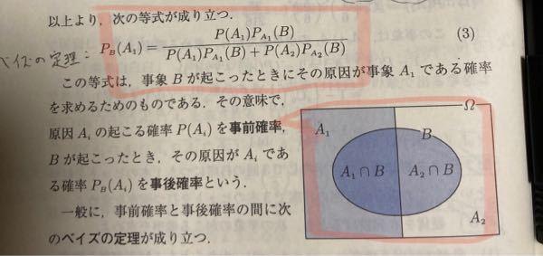 条件付き確率でベイズの定理を用いたPA(B)またはP(B|A)がありますよね? あれの計算は画像の通りと思うのですが、P(A|B)も同じ式で大丈夫ですよね?Bが起こってる上でのAも、Aが起こってる上でのBも、双方Aの中にあるBということでP(B|A)で問題ないと思いますがどうでしょうか。ご回答よろしくおねがいします。