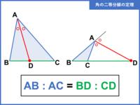 二等分線のADの比はどうやったら出せますか?