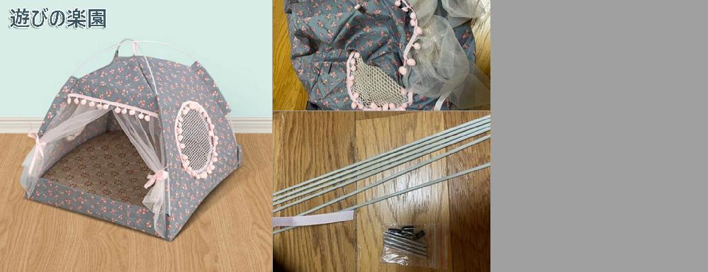 猫のテントを買いましたが、説明書が入っておらず不器用な私は組み立てられません。 ワイヤーをクロスして通すのでしょうが、短いのが6本入っており、 部品のようなもので長くして使用するにしても8本必要...